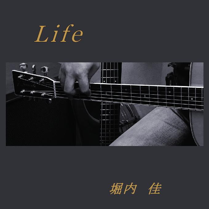 堀内佳「Life」