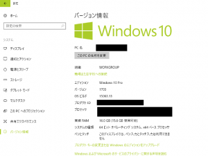 「Windows 10 Creators Update(バージョン1703、ビルド15063)」に更新