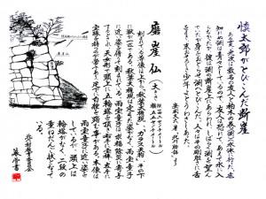 北川村柏木・巻の渕の案内板