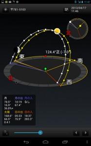サン·サーベイヤー(Sun Surveyor)有料版