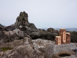 室戸岬散策:ビシャゴ岩