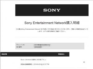 SONYから来た0円購入明細