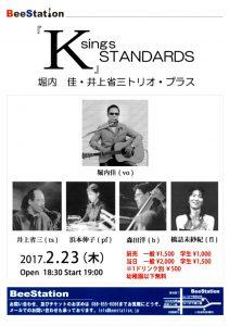 『K』 sings STANDARDS / 堀内佳・井上省三トリオ・プラス20170223
