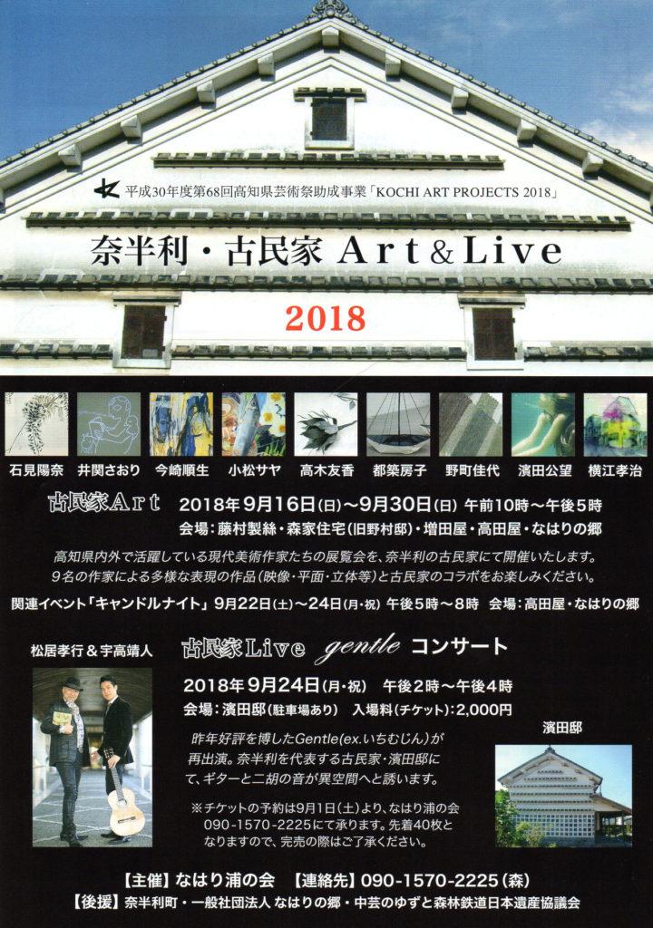 奈半利・古民家 Art & Live 2018