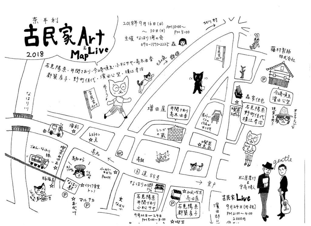 奈半利古民家Art2018