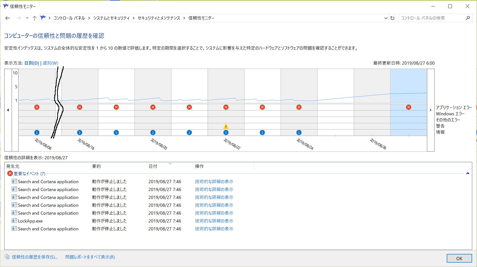 Cortanaのエラー頻発