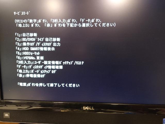 D-BZ510サービスモード画面
