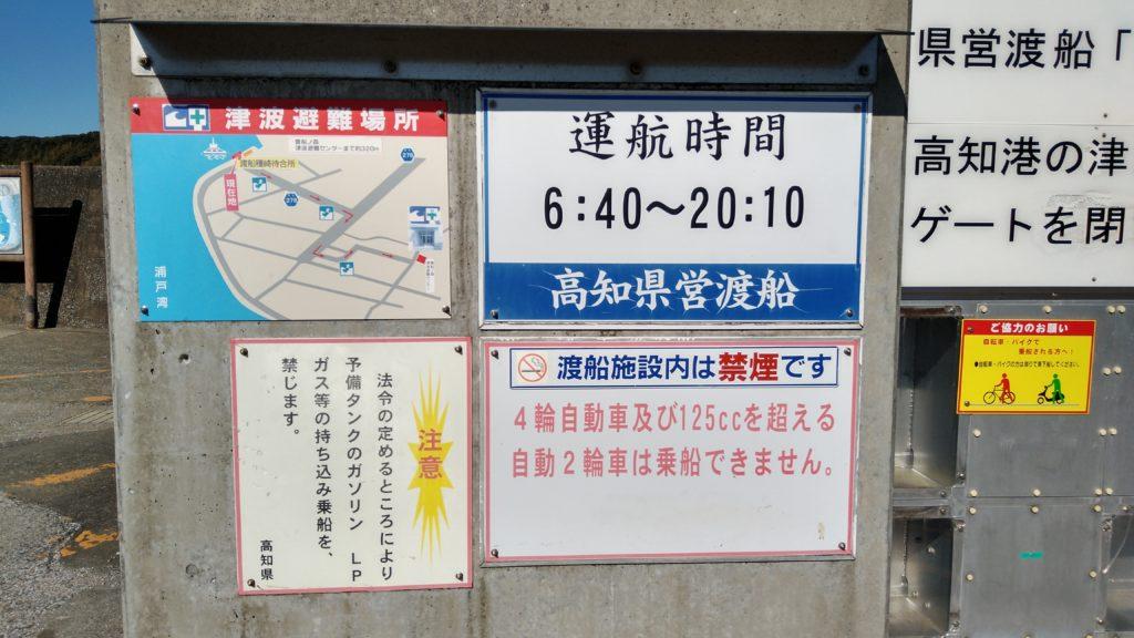 高知県営渡船掲示物