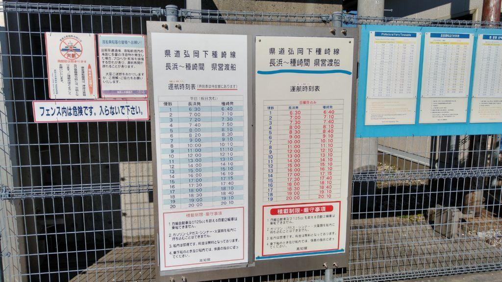 高知県営渡船時刻表(2021年1月18日現在)