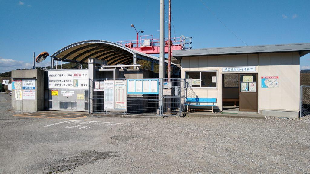 高知県営渡船種崎渡船場